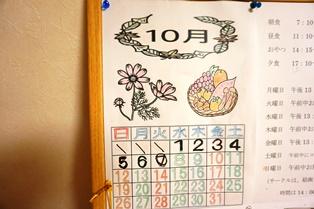カレンダー (10)