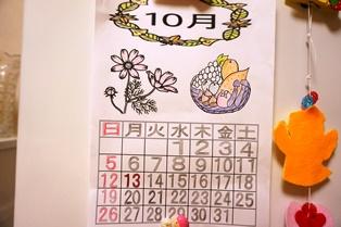 カレンダー (11)