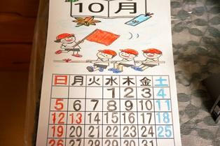 カレンダー (13)